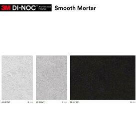 リメイクシート コンクリート グレー ブラック モルタル 3品番 DINOC ダイノック 3M 粘着シート 簡単リメイク!化粧シート 1m以上10cm単位 カットしてお届け マット