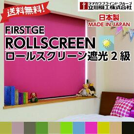 【送料無料】ロールスクリーン 遮光 2級 立川機工 タチカワブラインドグループ ファーステージ FIRSTAGE ROLLSCREEN 日本製 11色 SHADE 1年保証