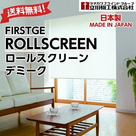 【送料無料】ロールスクリーン 8色 ウォッシャブル 立川機工 タチカワブラインド ファーステージ FIRSTAGE ROLLSCREEN 日本製 BASIC 1年保証