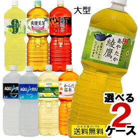 2L ペットボトル 6本入り よりどり 2ケース 12本 セット アクエリアス ゼロ ビタミン 爽健美茶 綾鷹 からだ巡茶 お茶 水 炭酸水 いろはす 緑茶 コカ・コーラ社直送 2lpet 2021