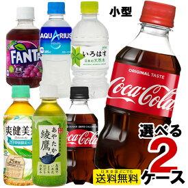 コカ・コーラ 300ml 小型ペットボトル よりどり 24本入り 2ケース 合計48本 まとめ買い コカコーラ コーラゼロシュガー アクエリアス ファンタ オレンジ グレープ 爽健美茶 綾鷹 お茶 緑茶 水 炭酸 いろはす 天然水 300kogata