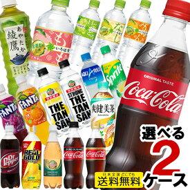 【SALE】NiziU期間限定ボトル コカ・コーラ社製品 500ml ペットボトル 24本入各種よりどり2箱 合計48本 セット 送料無料 コカコーラ アクエリアス ファンタ 爽健美茶 綾鷹 ゼロ お茶 水 炭酸水 いろはす 緑茶 カナダドライ 50y
