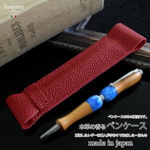 ペンシース 1本 ペンケース 革 日本製 シンプル 筆箱 筆入れ ペンさし 1本差し メンズ レディース ワインレッド レザー 本革 プレゼントに最適 ワンランク上の贅沢 おしゃれ 革小物 luminio ル