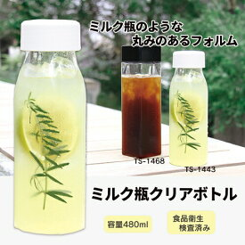 マークレススタイル MARKLESS STYLE ミルク瓶クリアボトル 水筒 マイボトル シンプル 透明 メンズ レディース 480ml おしゃれ ブランド ts-1443