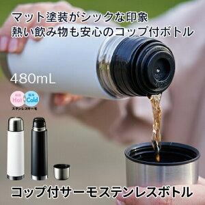 マークレススタイル MARKLESS STYLE コップ付サーモステンレスボトル 水筒 ステンレス シンプル 無地 メンズ レディース 480ml 真空二重 ブランド ts-1475