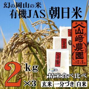 新米 令和2年産 米 朝日米 6kg 精米3種セット有機無農薬 有機JAS 玄米 白米 1分づき米 岡山 山崎農園 お試し おいしい お祝い 食べ比べ ギフト 贈答