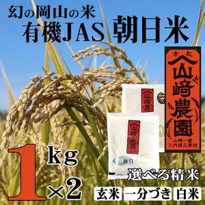 新米 令和2年産 米 朝日米 2kg 1kg×2 有機無農薬 有機JAS 玄米 白米 1分づき米 岡山 山崎農園 選べる精米 お試し おいしい お祝い 食べ比べ ギフト 贈答 コンパクト