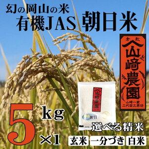 【5/13限定全品ポイント3倍】山崎農園 Yamasaki Noen 令和2年産 新米 米 朝日米 有機無農薬 有機JAS 玄米 白米 1分づき米 岡山 よりどり3種から1種 5kg お試し おいしい お祝い 食べ比べ ギフト 贈答