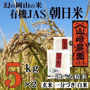 新米 令和2年産 米 朝日米 10kg 5kg×2 有機無農薬 有機JAS 玄米 白米 1分づき米 岡山 山崎農園 選べる精米 お試し おいしい お祝い 食べ比べ ギフト 贈答
