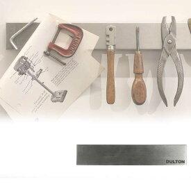 工具・キッチンツール収納 ナイフホルダー マグネット式 ダルトン ステンレス マグネティック ツールホルダー 25cm