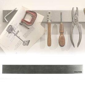 工具・キッチンツール収納 ナイフホルダー マグネット式 ダルトン ステンレス マグネティック ツールホルダー 45cm