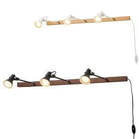 ブラケットライト 壁付け照明 スポットライト ディスプレイ照明 シーリングライト Filka ミニレフ球付タイプ 差し込みプラグ仕様 シンプル
