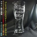 名入れビヤーグラス プレミアアルピルスナー ハンドメイド 日本製/簡易箱 デザイン数百種類★完全オリジナルデザイン …