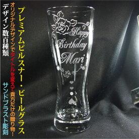 名入れビヤーグラス プレミアアルピルスナー ハンドメイド 日本製/簡易箱 デザイン数百種類★完全オリジナルデザイン アレンジデザイン 誕生日 結婚祝い 還暦祝い 退職祝い 周年祝い 父の日 昇進祝い 定年退職祝い ビールグラス 名前入りグラス