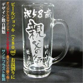 名入れビールジョッキ280 ハンドメイド 日本製 簡易箱 写真彫刻OK〕 デザイン数百種類 完全オリジナルデザイン アレンジデザイン 誕生日 結婚祝い 還暦祝い 退職祝い 周年祝い 父の日 昇進祝い 定年退職祝い ビールグラス 名前入りグラス 10P26Mar16