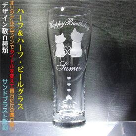 名入れビヤーグラス ハーフ&ハーフ ハンドメイド 日本製 簡易箱 デザイン数百種類 完全オリジナルデザイン アレンジデザイン 誕生日 結婚祝い 還暦祝い 退職祝い 周年祝い 父の日 昇進祝い 定年退職祝い ビールグラス 名入りグラス 名入りビールグラス