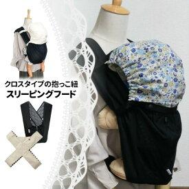 クロスタイプの抱っこ紐用スリーピングフード 〜AA18 YUWA青〜