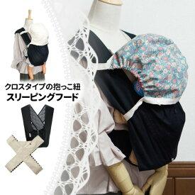 クロスタイプの抱っこ紐用スリーピングフード 〜AA19 YUWAターコイズ〜