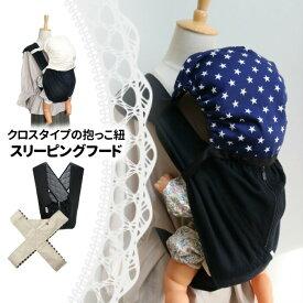 クロスタイプの抱っこ紐用スリーピングフード 〜AA24 紺×白スター〜