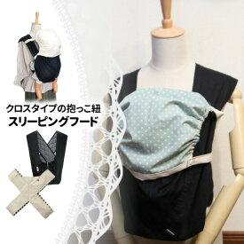 クロスタイプの抱っこ紐用スリーピングフード 〜BB29 パシフィックドット〜