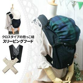 クロスタイプの抱っこ紐用スリーピングフード 〜BB36 ブラックウォッチ〜