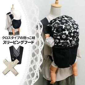 クロスタイプの抱っこ紐用スリーピングフード 〜BB41 マリメ黒〜