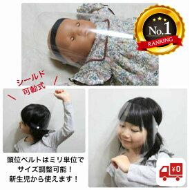 【ランキング6冠達成】新生児から使えるやわらかフェイスシールド(1人2点まで) フェイスシールド 飛沫対策 感染対策 乳幼児 乳児 出産準備 感染予防 マスク 赤ちゃん マスク シールド コロナ ぺこぺこしない 稼働式 窒息しない 日本製