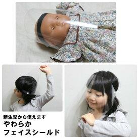 【ランキング1位獲得!】新生児から使えるやわらかフェイスシールドフェイスシールド 飛沫対策 感染対策 乳幼児 乳児 出産準備 感染予防 マスク