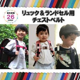 【選べる16色】リュック用チェストベルト〜入学したての小学生にも〜