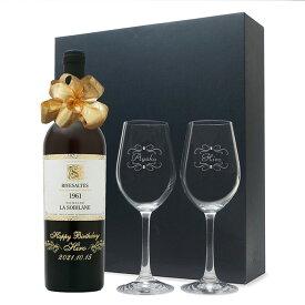 還暦祝 1961年 名前入り彫刻 生まれ年ワイン/リヴザルト ドメーヌ ラソビランヌ(赤)とペアワイングラスのセット/60歳 昭和36年 名入れ 誕生日