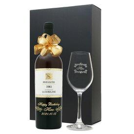還暦祝 1961年 名前入り彫刻 生まれ年ワイン/リヴザルト ドメーヌ ラソビランヌ(赤)とワイングラスのセット/60歳 昭和36年 名入れ 誕生日
