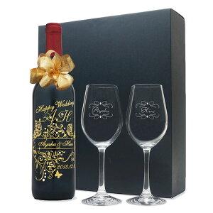 名前入り 彫刻 ワイン ペアグラスセット バタフライロマンス - 誕生日 結婚祝い【化粧箱・ギフトラッピング付】