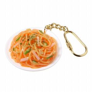食品サンプル屋さんのキーホルダー(ナポリタン)食品サンプル キーホルダー 雑貨 食べ物 パスタ スパゲティ 海外 土産 プレゼント