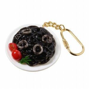 食品サンプル屋さんのキーホルダー(イカスミパスタ)食品サンプル キーホルダー 雑貨 食べ物 パスタ 海外 土産 プレゼント
