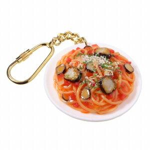 食品サンプル屋さんのキーホルダー(ナスとベーコンのトマトパスタ)食品サンプル キーホルダー 雑貨 食べ物 パスタ スパゲティ 海外 土産 プレゼント