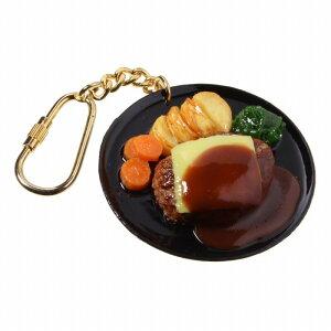 食品サンプル屋さんのキーホルダー(チーズハンバーグ)食品サンプル キーホルダー 雑貨 食べ物 ハンバーグ 洋食 海外 土産 プレゼント