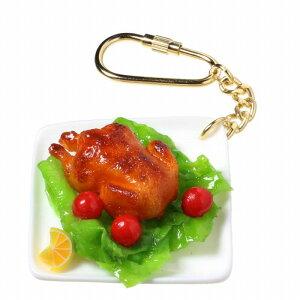 食品サンプル屋さんのキーホルダー(ローストチキン)食品サンプル キーホルダー 雑貨 食べ物 クリスマス 海外 土産 プレゼント