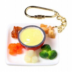 食品サンプル屋さんのキーホルダー(チーズフォンデュ)食品サンプル キーホルダー 雑貨 食べ物 パン 野菜 海外 土産 プレゼント