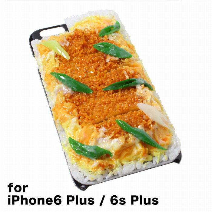 【メール便不可】食品サンプル屋さんのスマホケース(iPhone6 Plus/6s Plus:カツ丼)食品サンプル カバー プラス 5.5 食べ物 スマートフォン iphoneケース