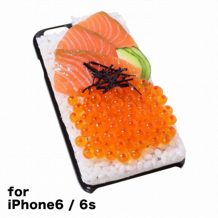 【メール便不可】食品サンプル屋さんのスマホケース(iPhone6/6s:鮭イクラ丼)食品サンプル 4.7 カバー 雑貨 食べ物 スマートフォン iPhone6s iphoneケース