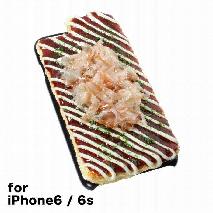 【メール便不可】食品サンプル屋さんのスマホケース(iPhone6/6s:お好み焼き)食品サンプル 4.7 カバー 雑貨 食べ物 スマートフォン iPhone6s iphoneケース
