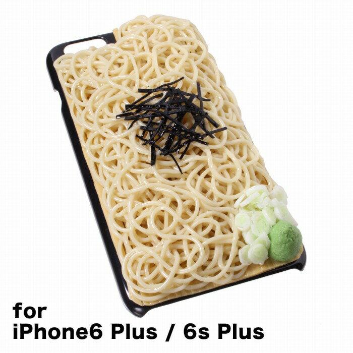 【メール便不可】食品サンプル屋さんのスマホケース(iPhone6 Plus/6s Plus:蕎麦)食品サンプル カバー プラス 5.5 食べ物 スマートフォン iphoneケース