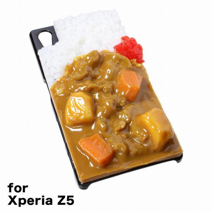 【メール便不可】食品サンプル屋さんのスマホケース(Xperia Z5:カレーライス)食品サンプル SO-01H SOV32 501SO カバー 雑貨 食べ物 スマートフォン エクスペリア