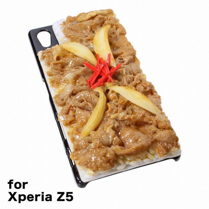 【メール便不可】食品サンプル屋さんのスマホケース(Xperia Z5:牛丼)食品サンプル SO-01H SOV32 501SO カバー 雑貨 食べ物 スマートフォン エクスペリア