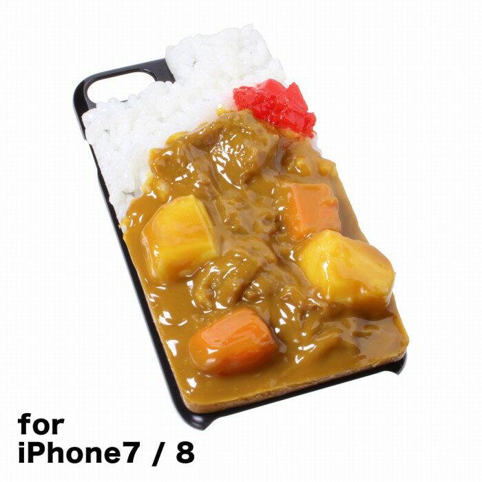 【メール便不可】食品サンプル屋さんのスマホケース(iPhone7&iPhone8:カレーライス)食品サンプル 4.7 カバー 雑貨 食べ物 スマートフォン iPhone7 iPhone8 iphoneケース