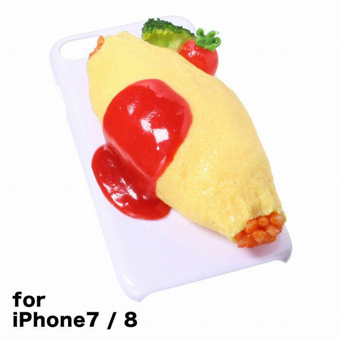 【メール便不可】食品サンプル屋さんのスマホケース(iPhone7&iPhone8:オムライス)食品サンプル 4.7 カバー 雑貨 食べ物 スマートフォン iPhone7 iphoneケース