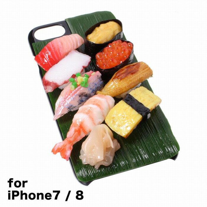 【メール便不可】食品サンプル屋さんのスマホケース(iPhone7&iPhone8:特上寿司)食品サンプル 4.7 カバー 雑貨 食べ物 スマートフォン iPhone7 iPhone8 iphoneケース