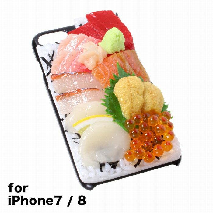 【メール便不可】食品サンプル屋さんのスマホケース(iPhone7&iPhone8:海鮮丼)食品サンプル 4.7 カバー 雑貨 食べ物 スマートフォン iPhone7 iPhone8 iphoneケース