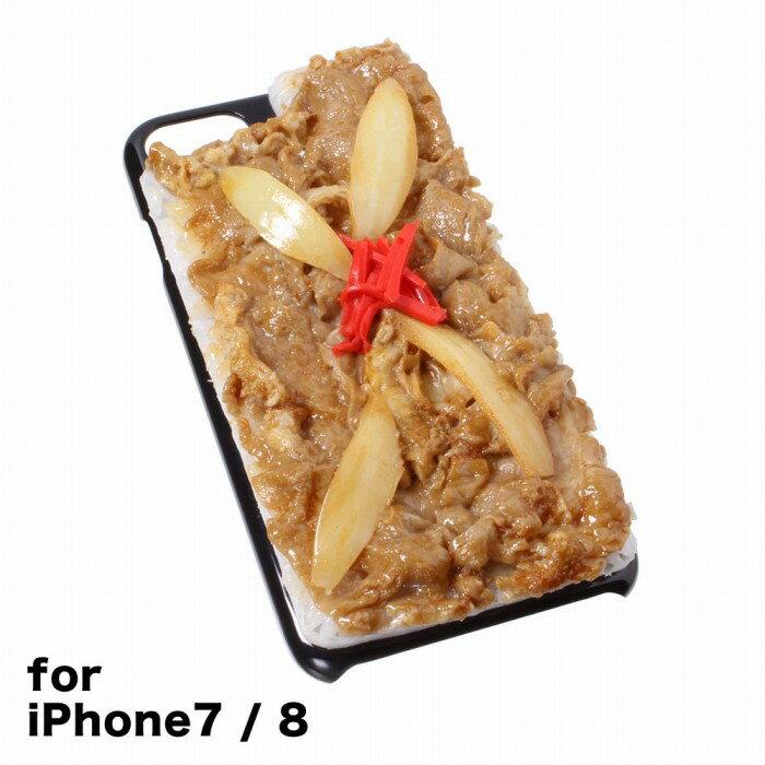 【メール便不可】食品サンプル屋さんのスマホケース(iPhone7&iPhone8:牛丼)食品サンプル 4.7 カバー 雑貨 食べ物 スマートフォン iPhone7 iPhone8 iphoneケース