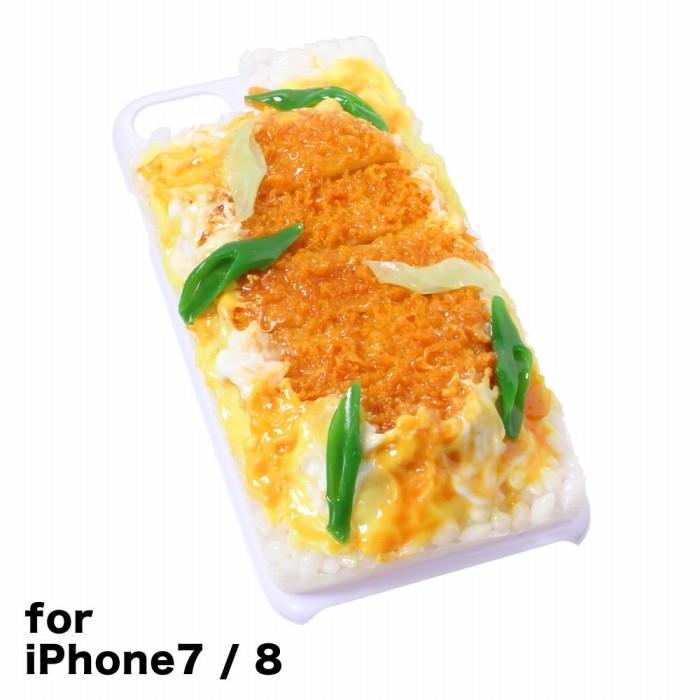 【メール便不可】食品サンプル屋さんのスマホケース(iPhone7&iPhone8:カツ丼)食品サンプル 4.7 カバー 雑貨 食べ物 スマートフォン iPhone7 iPhone8 iphoneケース